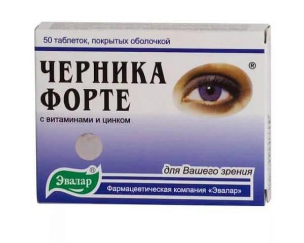 Черника форте витамины для улучшения зрения