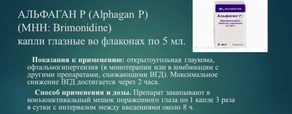 Инструкция по применению глазных капель Альфаган