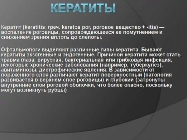 Определенение кератит