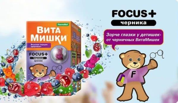 Втамины для детей для глаз ВитаМишка