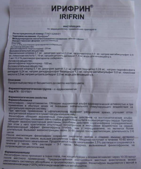 Инструкция по применению Ирифрин