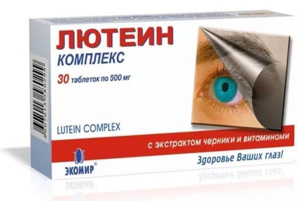 Витаминный комплекс Лютеин