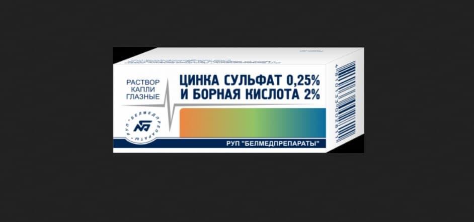 Глазные капли цинка сульфат и борная кислота