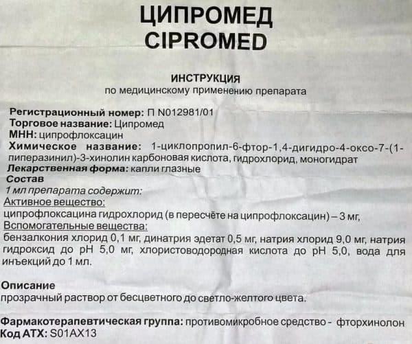 Инструкция по применению глазных капель Ципромед